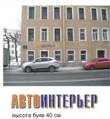 С.Петербург, ул. Ленина, дом 53 (Петроградская сторона)