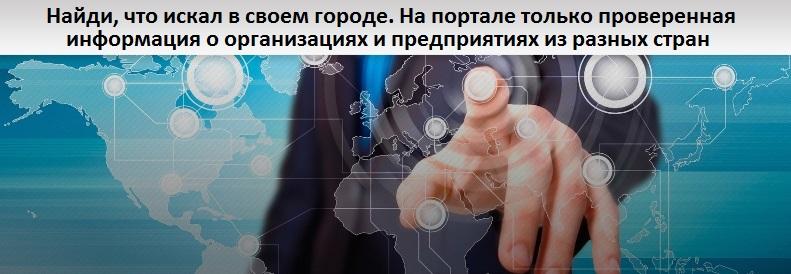 Интернет не меняет бизнес-ресурсы, но он может прибавить новые мощные инструменты и каталоги организаций к уже существующим. Приветствуем Вас! Неслучайно мы поставили именно это высказывание самым первым. Оно очень точно характеризует специфику деятельности нашей интернет-площадки russcat.ru . Бизнес всегда базируется на одних и тех же принципах: спрос, предложение, выгода… Однако инструменты для регистраций в каталогах могут использоваться разные. Грамотный бизнесмен умеет применять разные средства для достижения своей главной цели – успешности развития своего дела!Мы предлагаем Вашему вниманию уникальную площадку, которая интегрирует в себе функции каталога, портала организаций, справочной, успешного рекламного агента - RUSSCAT.RU, КАТАЛОГ КОМПАНИЙ О ОТДЫХЕ или МЕБЕЛЬНЫЙ ПОРТАЛ RUSSCAT.RU! Миссия – продавать! Главным приоритетом при создании сайта RUSSCAT.RU было желание объединить интересы потребителя и бизнесмена, то есть осуществить удобный формат сотрудничества на основе схемы спрос-предложение-регистрация. На площадке размещается информация о компаниях крупнейших стран СНГ - России, Украины, Казахстана, Беларуси и организаций из других стран. Все сразу и в одном месте - RUSSCAT.RU! Это и поиск новых клиентов, и даже возможность наладить взаимовыгодное сотрудничество, партнерство, возможность оценить уровень конкурентоспособности «компаний по одной тематике». Выгоды каталога компаний RUSSCAT.RU и их обоснование! Почему размещение информации о своем предприятии/компании на портале организаций RUSSCAT.RU выгодно для Вас? •  Во-первых, это возможность без малейших затрат на создание и сопровождение собственного мини сайта иметь собственное интернет-представительство на площадке с хорошими показателями (ТИЦ, PR). Мы ведем работу над продвижением сайта, поэтому Ваш бизнес гарантированно будет на виду. •  Все компании, размещенные на RUSSCAT.RU дополнительно увеличивают уровень лояльности и узнаваемости в среде высококвалифицированных профессионалов – каждый в своем