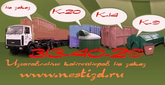 контейнеры ТБО и КГО