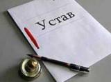 Внесение изменений в ЕГРЮЛ и учредительные документы – по Крыму
